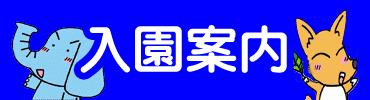 天川幼稚園 入園案内