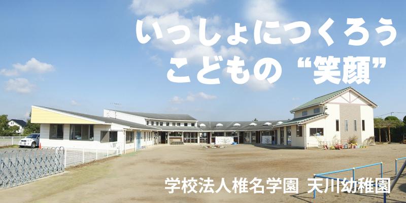 天川幼稚園公式ホームページ