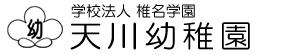 学校法人椎名学園 天川幼稚園