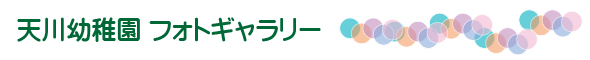 学校法人椎名学園天川幼稚園